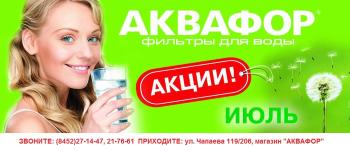 http://aquasg.ru/data/pictures/f6f/b6b/f6fb6b3cbe4545128edf2459984bb48a084bd8_350_350.png